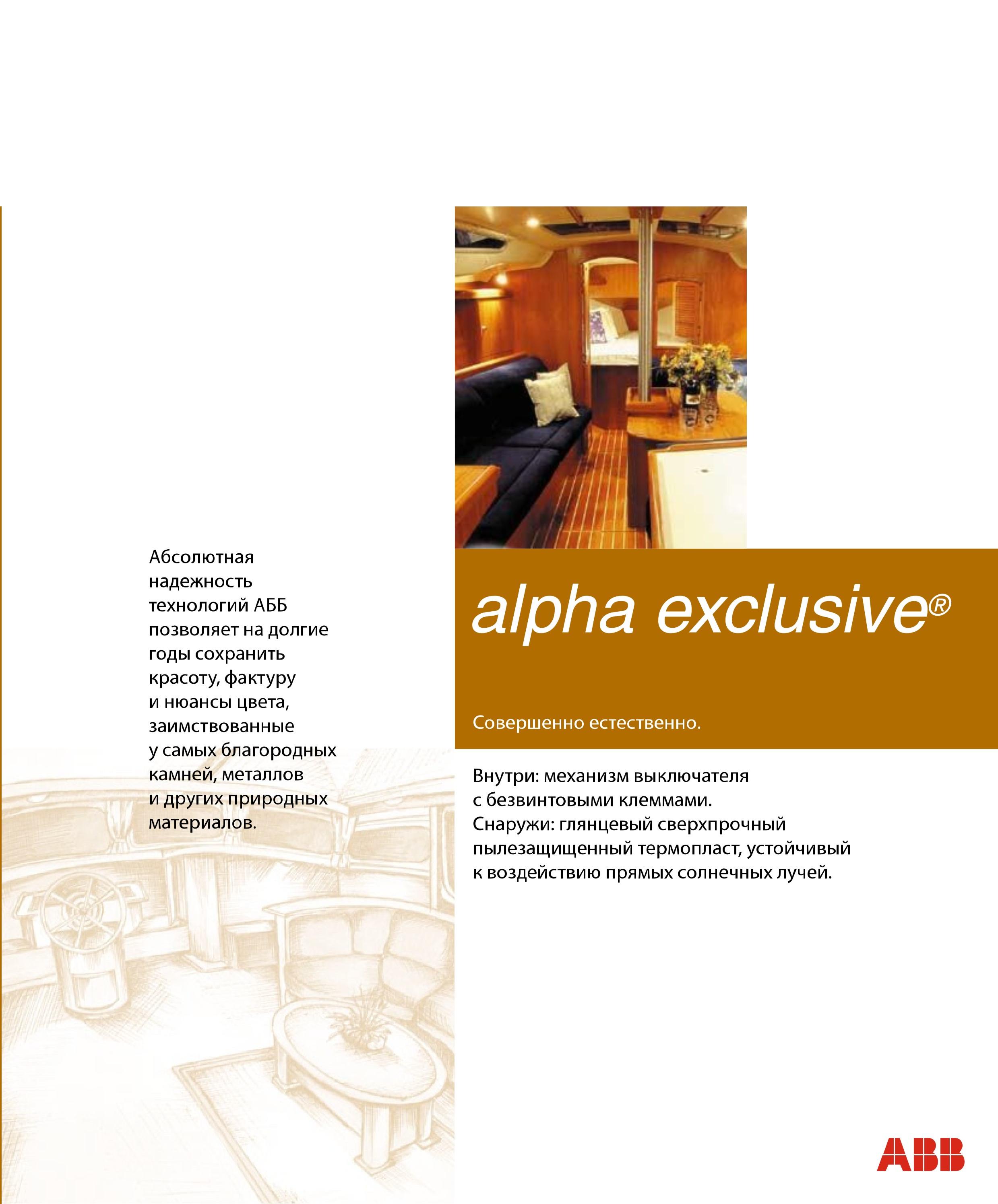 Alpha exclusive