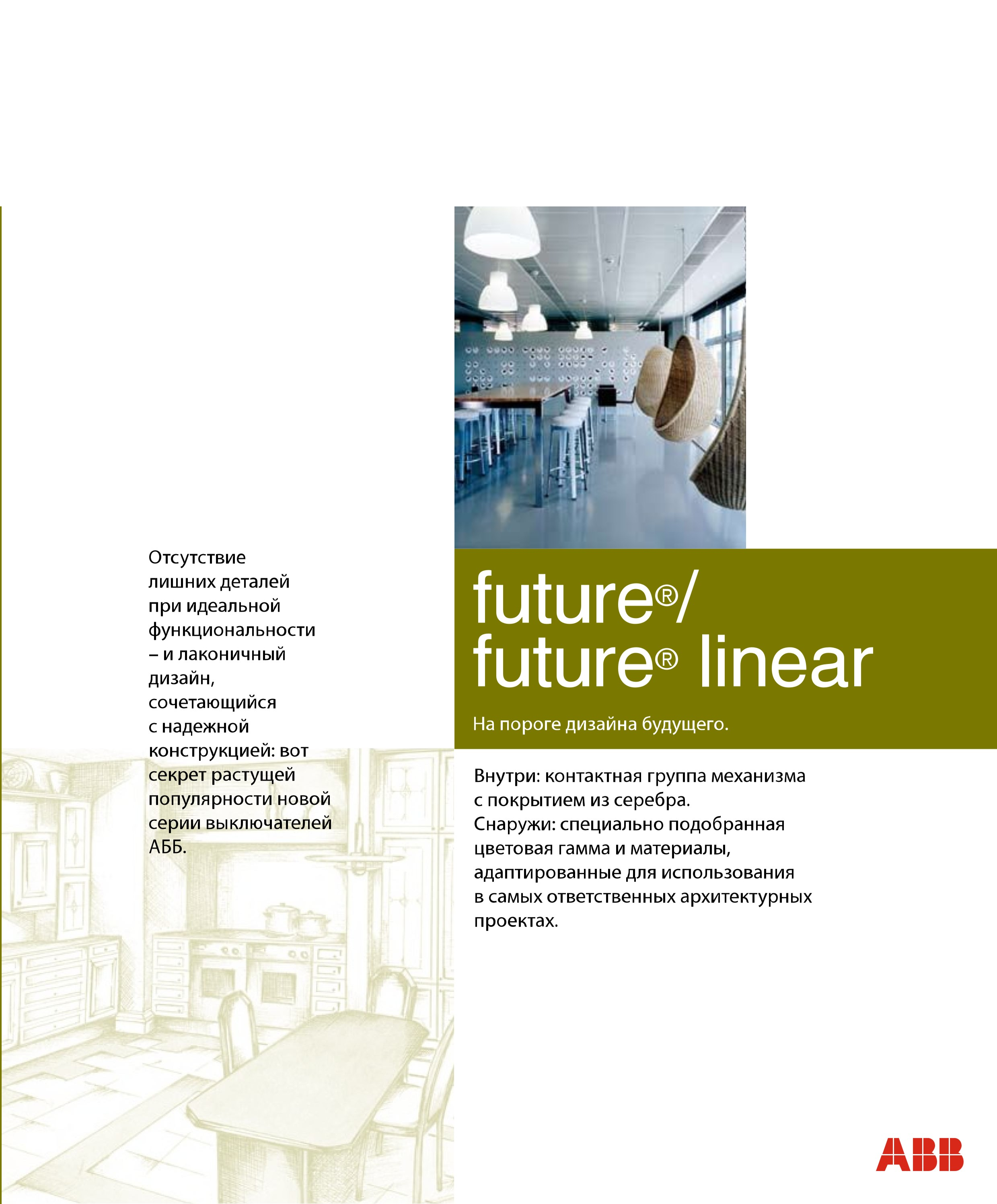 Future linear